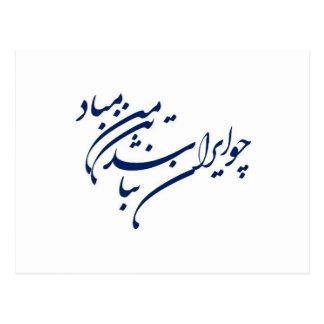 Patriotischer Vers in der persischen Kalligraphie Postkarte