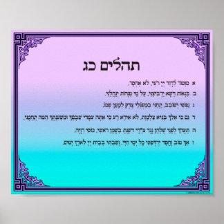 Psalm 23 auf Hebräer Poster
