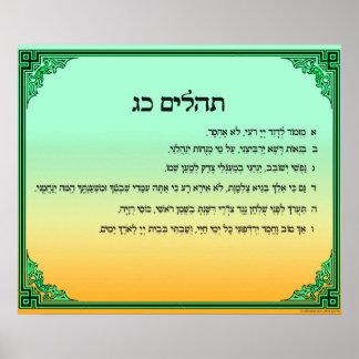 Psalm 23 in hebräischem großem poster