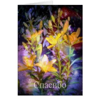 Russe danken Ihnen, | gelbe Lilien zu kardieren Mitteilungskarte