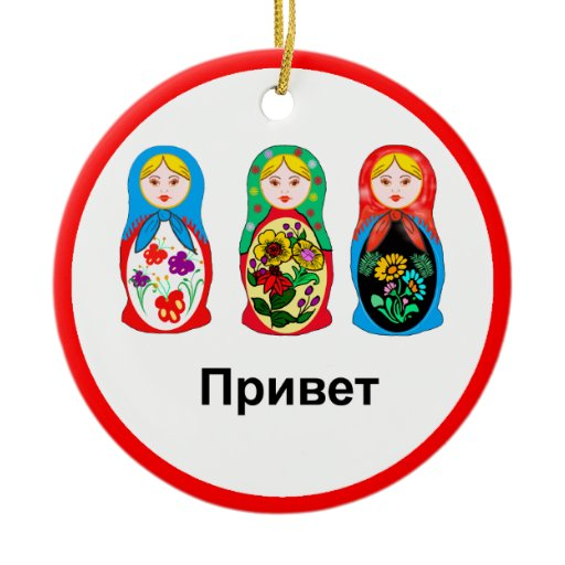 russe hallo auf wiedersehen weihnachtsbaum ornament zazzle. Black Bedroom Furniture Sets. Home Design Ideas