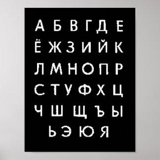 Russischalphabet Poster