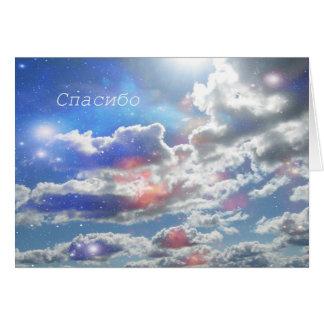 Russische - danke - Wolken-Karte, Mitteilungskarte