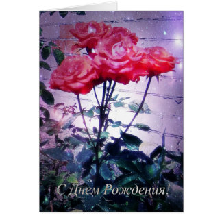 Russische Geburtstags-Karte, Rote Rosen Grußkarte