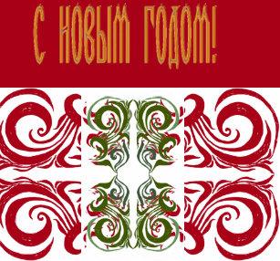 Frohe Weihnachten Und Ein Gutes Neues Jahr Russisch.Guten Rutsch Ins Neue Jahr Russisches Weihnachten Geschenke Zazzle At