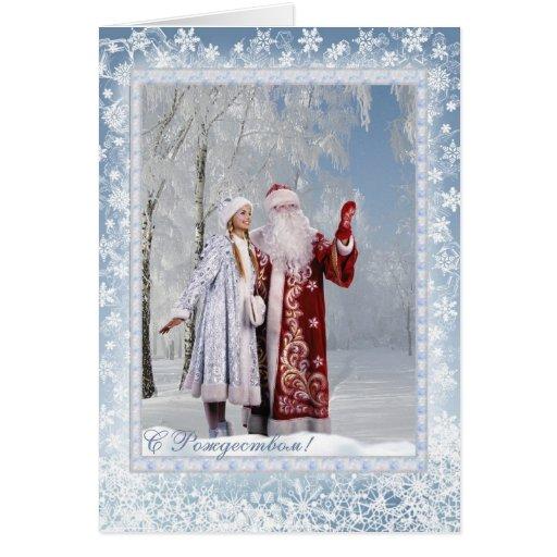 russisches weihnachten vater frost und sneguroch karte. Black Bedroom Furniture Sets. Home Design Ideas