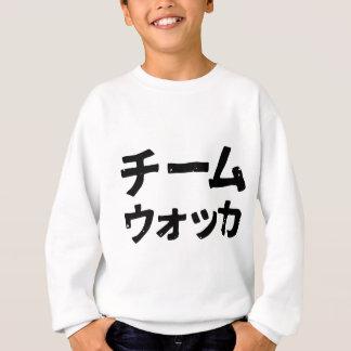 Team-Wodka (chimu uokka) Sweatshirt