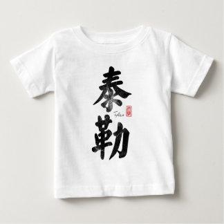 Tyler auf Chinesen Baby T-shirt