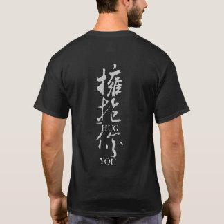 Umarmen Sie Sie (auf Chinesen) T-Shirt