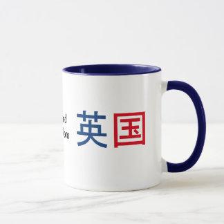 Vereinigtes Königreich im Kanji Tasse